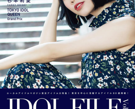 「IDOL FILE Vol.15 TOKYO」掲載!サイン会も