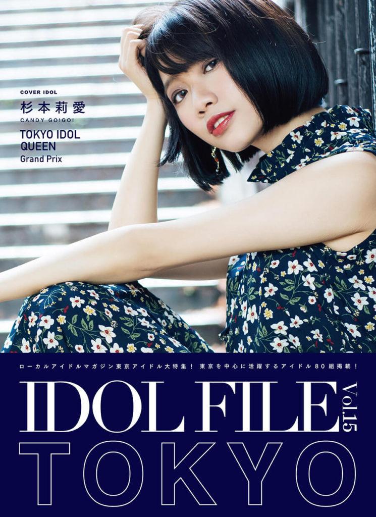 「IDOL FILE Vol.15 TOKYO」表紙