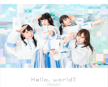 10/18 EP「Hello, world!!」リリース!