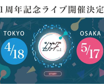 デビュー1周年記念東阪ツアー「ツナグセカイ Lv.1」開催決定!