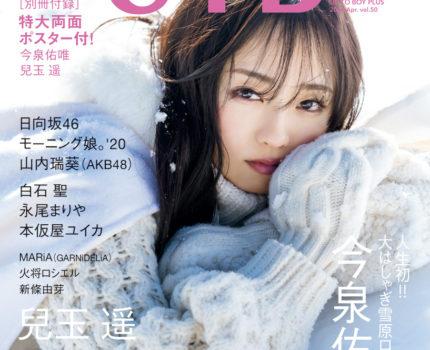 【メディア掲載】3/11 アイドル雑誌『UTB+』