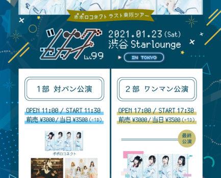 1/23、「ツナグセカイ Lv.99」東京公演に関するお知らせ